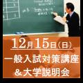 一般入試対策講座&大学説明会/森ノ宮医療大学