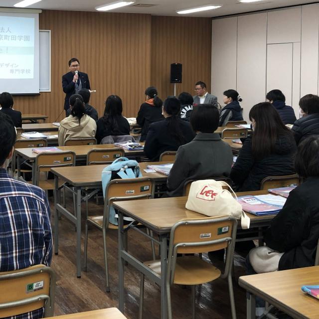 町田・デザイン専門学校 学校説明会1