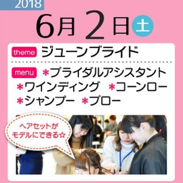 小出美容専門学校 [ジューンブライド]がイベントテーマです!【堺本校】2