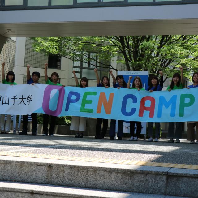 神戸山手大学 オープンキャンパス1