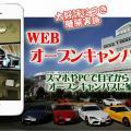 専門学校 埼玉自動車大学校 ☆WEBオープンキャンパス 平日毎日開催(^^♪