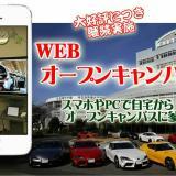 ☆WEBオープンキャンパス 平日毎日開催(^^♪の詳細