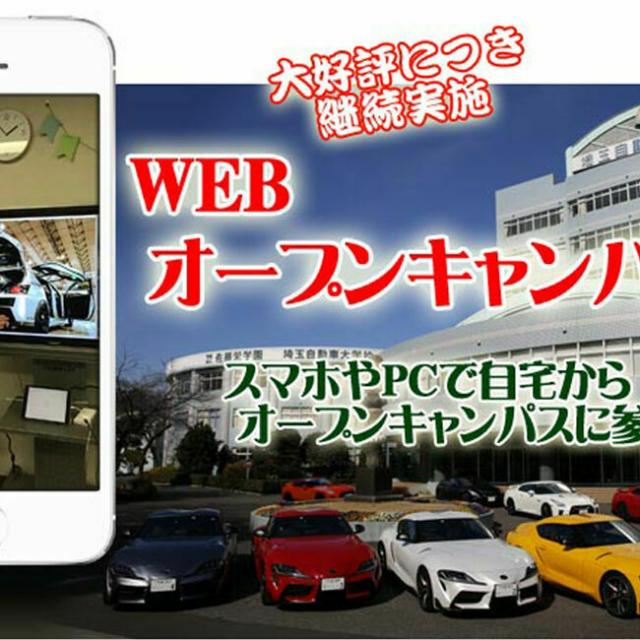 専門学校 埼玉自動車大学校 ☆WEBオープンキャンパス 平日毎日開催(^^♪1