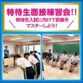 東京リゾート&スポーツ専門学校 オンライン特待生面接練習会!