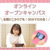 東京ビューティー&ブライダル専門学校 スマホから!オンラインオープンキャンパス