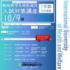 国際医療福祉大学 【大川キャンパス】10/9 特待奨学生特別選抜 入試対策講座