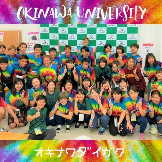 沖縄大学 第1回オープンキャンパス2