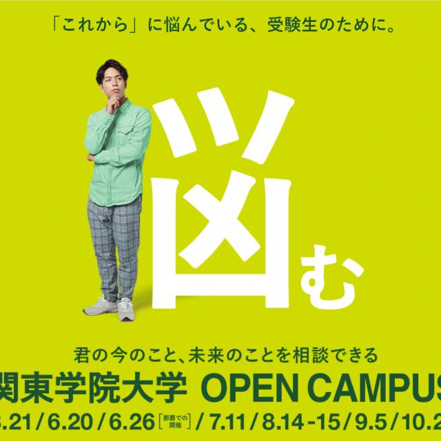 関東学院大学 秋の個別相談会1