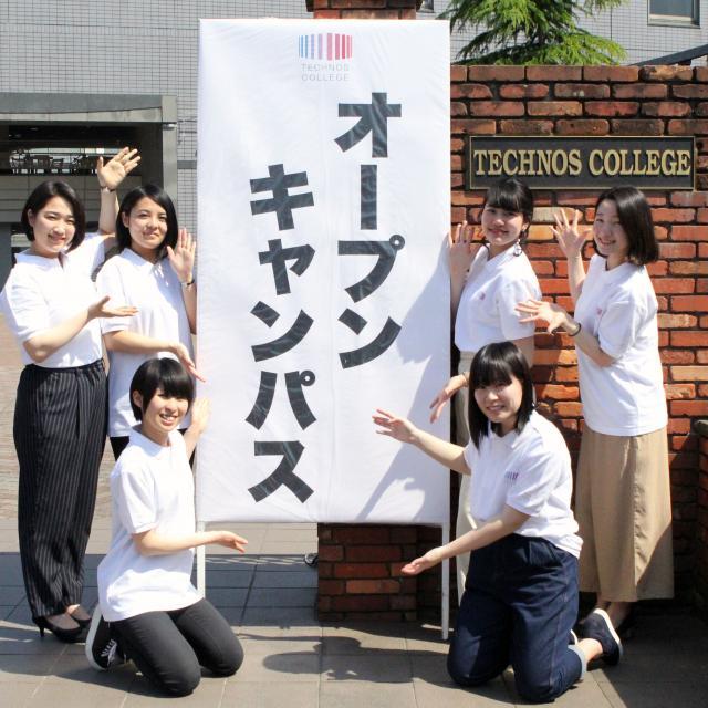 東京工学院専門学校 オープンキャンパス1