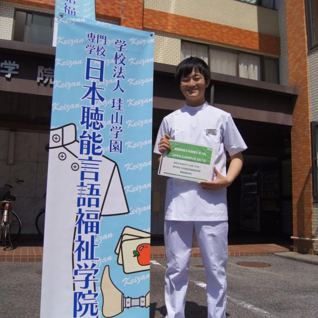 専門学校 日本聴能言語福祉学院 【義肢装具学科】義肢装具士について調べてみよう!1