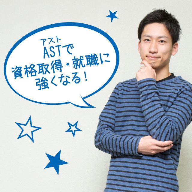 【駅前キャンパス】日曜の見学・相談を受付中♪