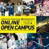 バンタンゲームアカデミー 大阪校 【オンライン】オープンキャンパス