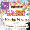名古屋観光専門学校 【本物の式場に行こう!】バーチャル結婚式&メイクドレスショー