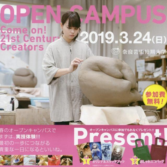 奈良芸術短期大学 3/24春のオープンキャンパス!1