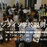 【オンライン学校説明会】実学中心だから広がる就職先の詳細