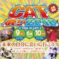 キャットミュージックカレッジ専門学校 アイドルに挑戦したい!目指したい!9日10日のCAT祭りへ!