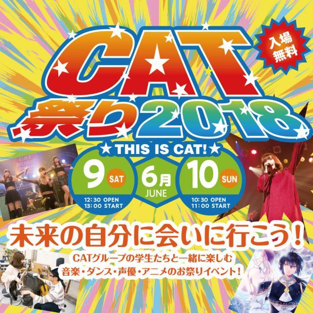 キャットミュージックカレッジ専門学校 9日・10日はCAT祭り!自分の未来に会いに行こう!1