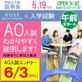 コーセー美容専門学校 △▼AM/PM 学校&入試説明会△▼