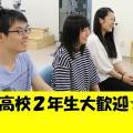 姫路医療専門学校 【作業療法士】こころの作業療法♪ コミュニケーションの重要性