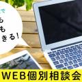 WEB個別相談会/専門学校 武蔵野ファッションカレッジ