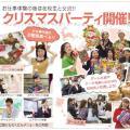 ☆クリスマスパーティ開催!!☆