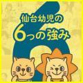 仙台幼児保育専門学校 6つの強みで力がつく☆そのヒミツを教えます!【学校紹介】