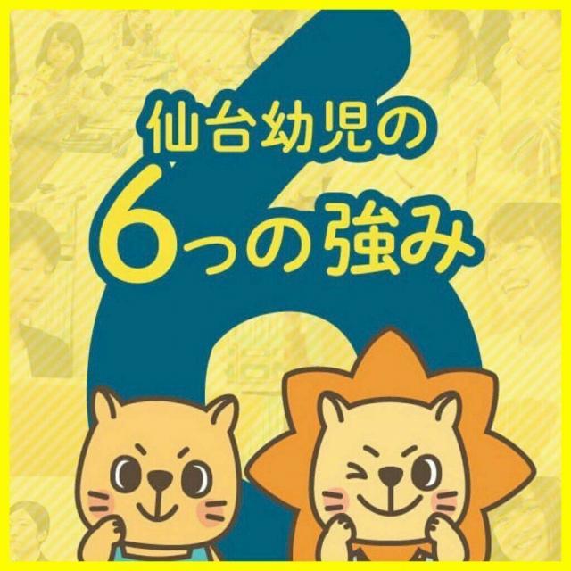 仙台幼児保育専門学校 6つの強みで力がつく☆そのヒミツを教えます!【学校紹介】1