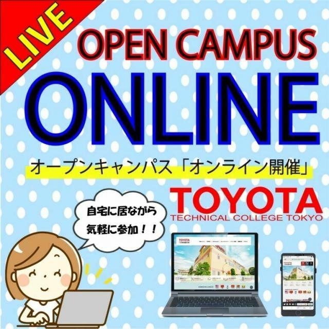 専門学校トヨタ東京自動車大学校 オンラインオープンキャンパス1