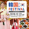 東京観光専門学校 韓国フェス
