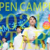 オープンキャンパス2021の詳細