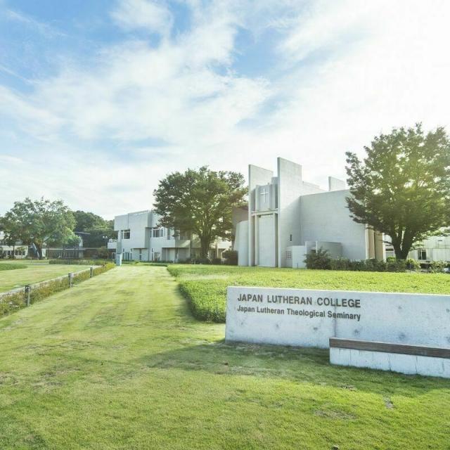 ルーテル学院大学 10月30日(土)オープンキャンパス〈オンライン配信型〉1