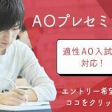 AO入試対策プレセミナーの詳細