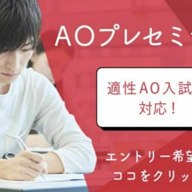 大阪医療技術学園専門学校 AO入試対策プレセミナー1