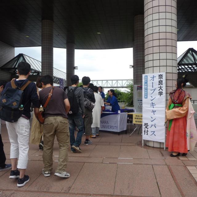 奈良大学 オープンキャンパス20192