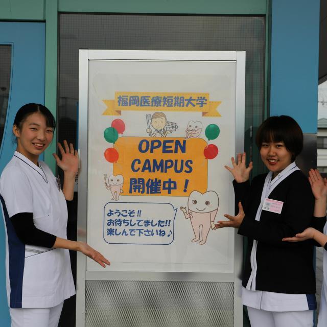 福岡医療短期大学 オープンキャンパス2020 8月1日(土)1