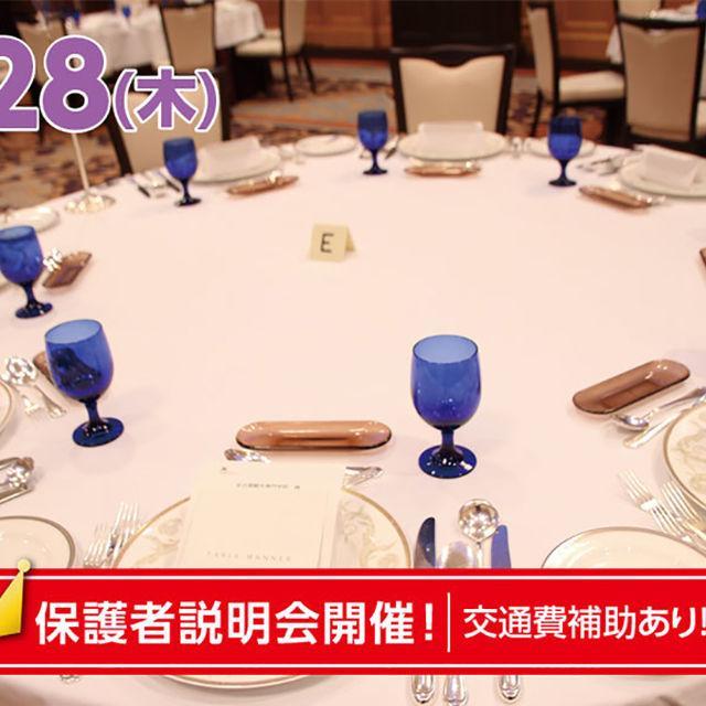名古屋観光専門学校 ホテル学科☆レストランのテーブルセッティングをしてみよう1