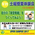 【イベントのお知らせ】8/19授業体験会