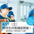 北海道ハイテクノロジー専門学校 初年度学費最大50万円減免!特待生対策講座開催!