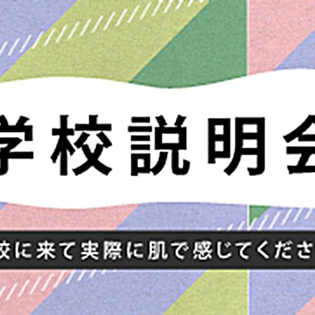 広告デザイン専門学校 【7月28日】学校説明会(午前)・プレスクール(午後/体験学習)1