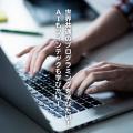 日商簿記三鷹福祉専門学校 お金×ICT!データサイエンスって?~情報ビジネス学科~