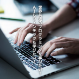 お金×ICT!データサイエンスって?~情報ビジネス学科~の詳細
