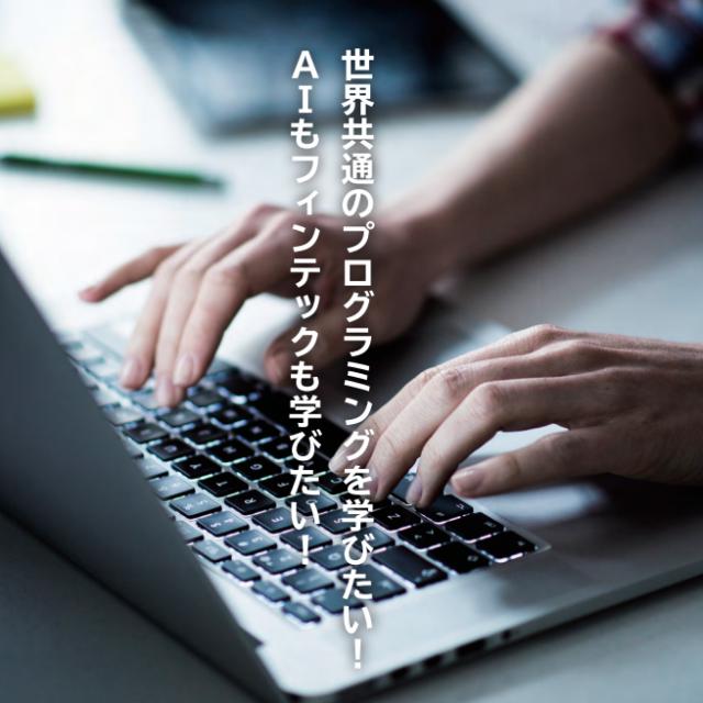 日商簿記三鷹福祉専門学校 お金×ICT!データサイエンスって?~情報ビジネス学科~1