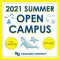 神奈川大学 【6~8月】2021年 夏のオープンキャンパス