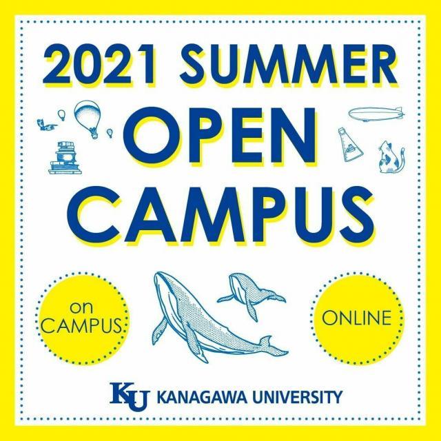 神奈川大学 【6~8月】2021年 夏のオープンキャンパス日程決まる!1