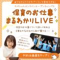 【スペシャル配信】保育のお仕事オンラインオープンキャンパス/神戸元町こども専門学校