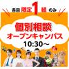 大阪ビジネスカレッジ専門学校 個別相談オープンキャンパス【10:30~】