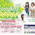 園田学園女子大学短期大学部 6月17日オープンキャンパス開催!