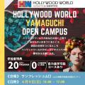 ハリウッドワールド美容専門学校 おでかけオープンキャンパスin山口