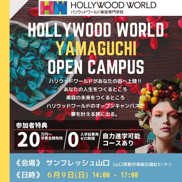 ハリウッドワールド美容専門学校 おでかけオープンキャンパスin山口1
