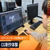 京都デザイン&テクノロジー専門学校 CG制作体験!